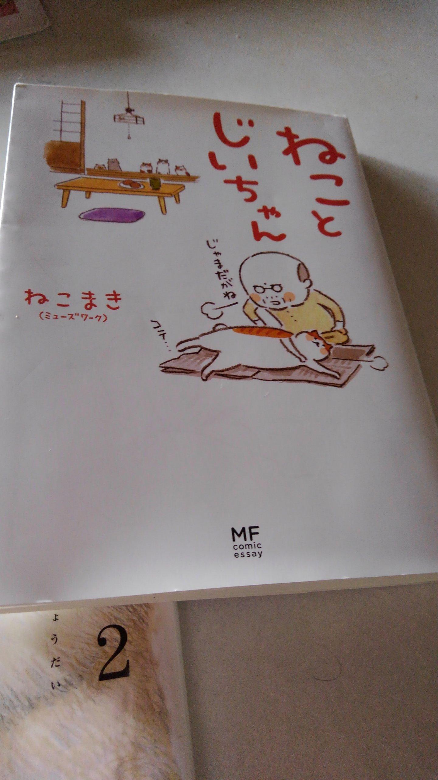 じっちゃんとねこの本
